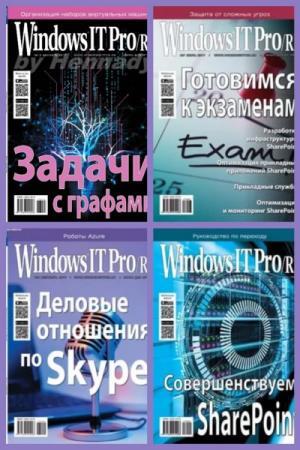 Windows IT Pro/RE - 12 номеров (2017) pdf