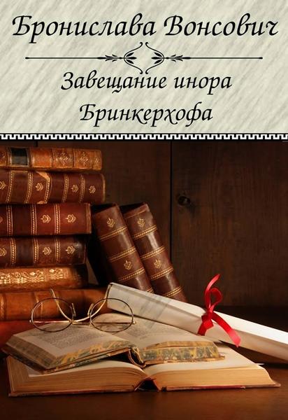 Бронислава Вонсович - Завещание инора Бринкерхофа (Аудиокнига)