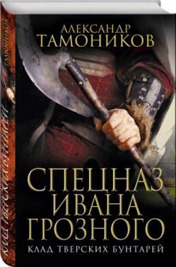 Спецназ Ивана Грозного. 3 книги
