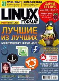 Linux Format №10 (242) октябрь 2018 (Россия)
