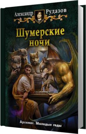 Рудазов Александр - Шумерские ночи (Аудиокнига)