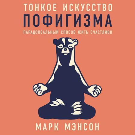 Мэнсон Марк - Тонкое искусство пофигизма: Парадоксальный способ жить счастливо / Аудиокнига