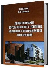 А.И. Бедов, Д.И. Габитов - Проектирование, восстановление и усиление каменных и армокаменных конструкций