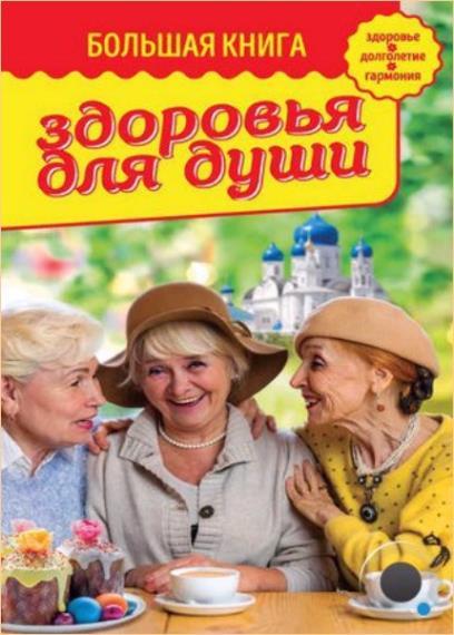 Владимир Зоберн - Большая книга здоровья для души