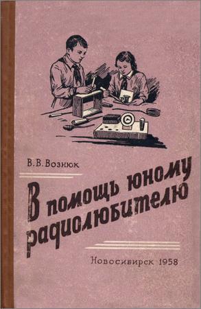 В помощь юному радиолюбителю