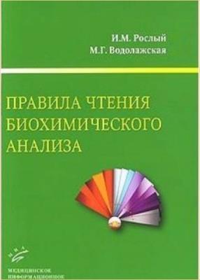 Игорь Рослый - Правила чтения биохимического анализа