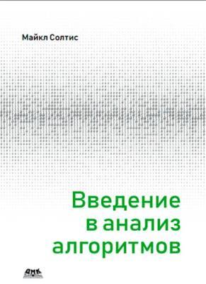 Майкл Солтис - Введение в анализ алгоритмов (2019)