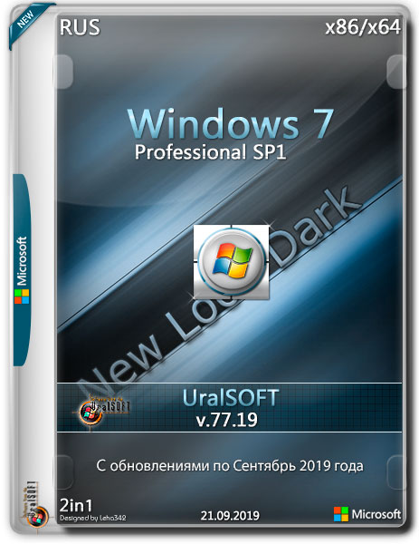 Windows 7 Professional SP1 x86/x64 v.77.19 (RUS/2019)