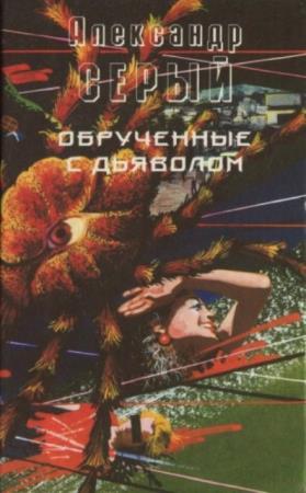 Александр Серый - Обрученные с дьяволом (1997)