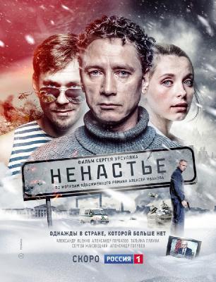 Ненастье (1-11 серии из 11) (2018) HDTVRip 720p