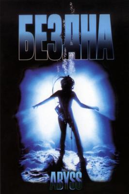 Бездна / The Abyss (1989) HEVC 10bit