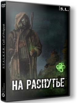 S.T.A.L.K.E.R.: Call of Pripyat - На Распутье (2018, PC)