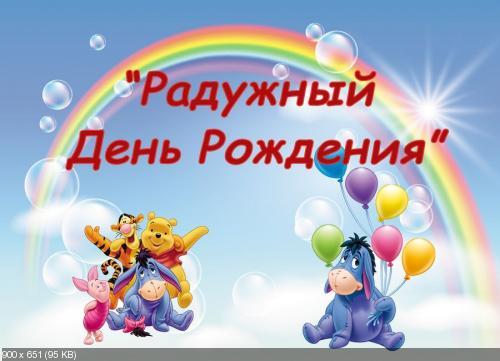 День Рождения-классный праздник!!! C94d38b7594d4d622cdc2397a94c8b81
