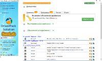SamDrivers 18.19 - Сборник драйверов для Windows