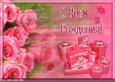 Поздравляем с Днем Рождения Алену (Алёна Ниценко) _fe4ab67ac604df0cd97c3cb6c87df021