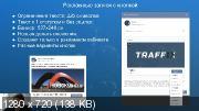 Специалист по  рекламе ВКонтакте (2017/PCRec/Rus)