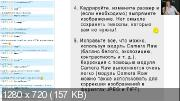 Азбука коррекции фотографий. Технология процесса (2018)