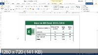 MS Word 2016. Полный курс (2018)