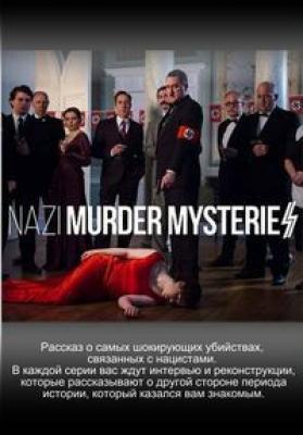 Загадочные убийства: нацисты / Nazi Murder Mysteries (2018)