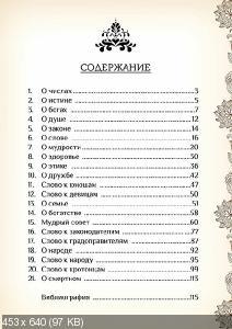 Вавшко Д. - Правила Жизни от Пифагора (2015) PDF