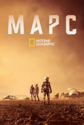 ���� / Mars [�����: 1] (2016) WEB-DL 1080p