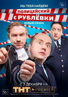 Полицейский с Рублевки (4 сезон: 1-8 серия из 8) Мы тебя найдем (2018) WEB-DL 720p