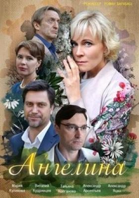 Ангелина (2018)
