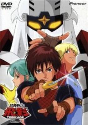 Роботы ниндзя / Ниндзя-воин Тобикагэ / Ninja Senshi Tobikage / Ninja Warrior Tobikage (1985)