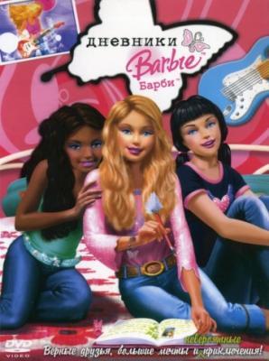 Барби (Дневники Барби) / Barbie Diaries (2006)