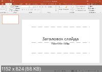 Microsoft Office 2016 Professional Plus / Standard 16.0.4771.1000 RePack by KpoJIuK (2018.12)