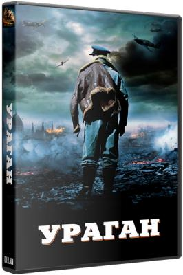 Ураган / Hurricane (2018) BDRip 1080p   HDRezka Studio