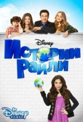 Истории Райли  / Girl Meets World (2014)