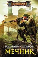 Василий Сахаров - 3 книги из Цикла - Кубанская Конфедерация (Аудиокнига)