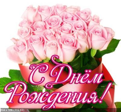 Поздравляем с Днем Рождения Татьяну (Кудрина Татьяна) 4ce5689791c725da662c0eaed479080e