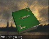 Я - Петербуржец. История и культура Санкт-Петербурга (1996) VHSRip