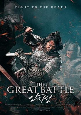 Великая битва / The Great Battle (2018) WEBRip  1080p | HDRezka studio