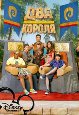 Два короля / Pair of Kings (2010)
