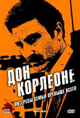 Дон Корлеоне / Il Capo dei capi (2007)
