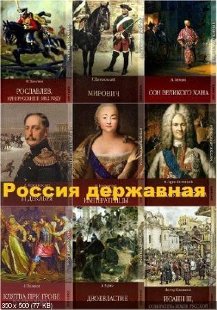 Серия «Россия державная» / [2009-2011, Историческая проза, FB2, eBook (изначально компьютерное)]