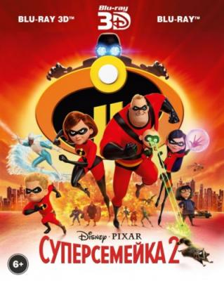 Суперсемейка 2 / Incredibles 2 / (2018) BDRip 1080p 3D | HOU