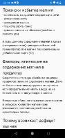 Витамины и минералы v2.2.2 (Android)