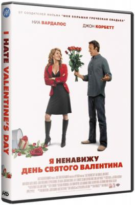 Я ненавижу день Святого Валентина / I Hate Valentine's Day (2009) BDRip 1080p