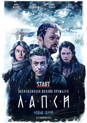 Лапси (2 сезон: 1-3 серия из 8) (2019) WEB-DL 1080p
