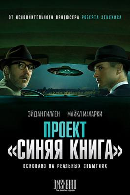 "Проект ""Синяя книга"" / Project Blue Book [Сезон 1, Серии 1-7 (10)] (2019) WEBRip 1080p 