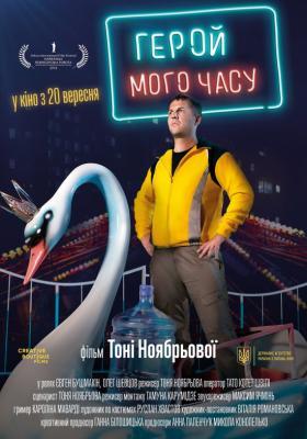 Герой моего времени / Герой мого часу / Hero of My Time (2018) WEB-DL 1080р   UKR