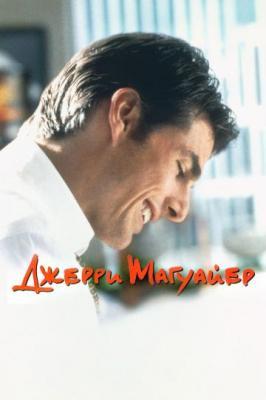 Джерри Магуайер / Jerry Maguire (1996) UHDTVRip  2160p