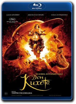 Человек, который убил Дон Кихота / The Man Who Killed Don Quixote (2018) BDRip 720p | iTunes