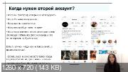 Instagram для фотографов 2.0 (2018/PCRec/Rus)