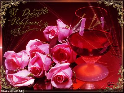 Поздравляем с Днем рождения Ирину (irina rodenko) _0030e801466cf3b623f8f6b0cda2f7dc