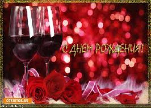 Поздравляем с Днем Рождения Елену (Елена Лисичка) Af5aff9af686e0b27f5d2f867b1bcc20